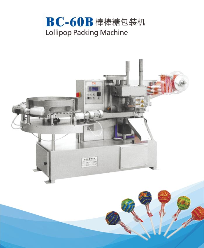 Lollipop packing machine | candy production line